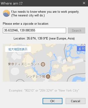 現在地の設定画面
