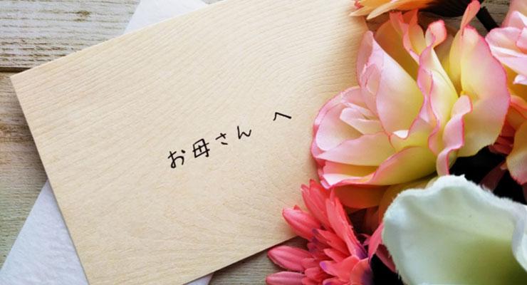 母の日の花と手紙